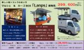 Lanps 新発売