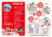 りんごの湯祭り