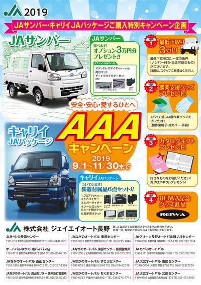 ★ AAAキャンペーン ★開催中