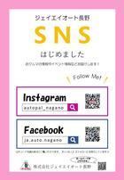 ☆Instagram・Facebook☆こちらから☆彡