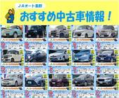 中古車情報(2021年7月15日付)