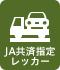 JA共済指定レッカー
