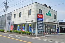 JAグリーン長野 オートパル篠ノ井センター