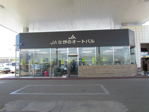 JAながのオートパル<br>東部センター長沼営業所(オートパルながの長沼店)4